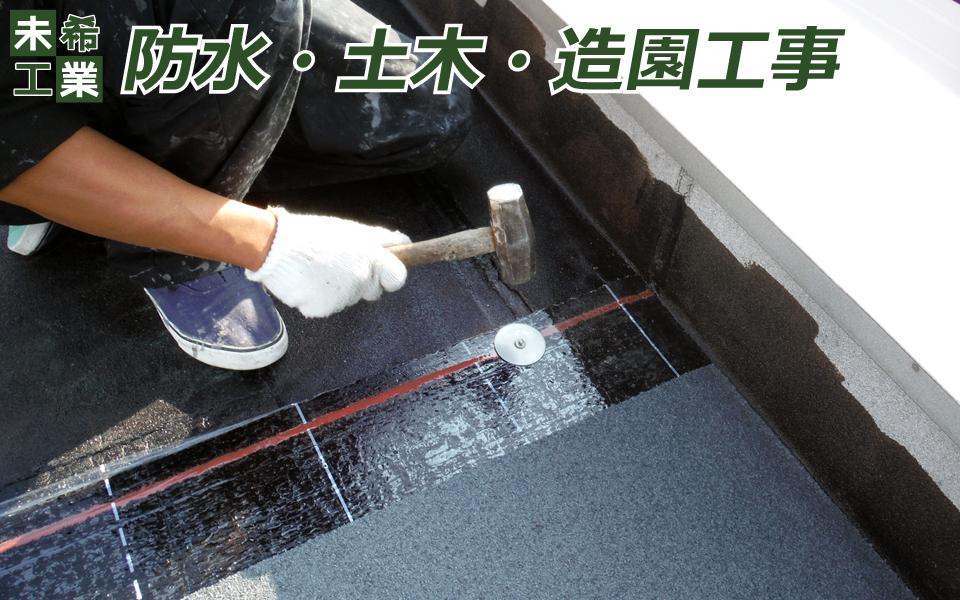 防水・土木・造園工事イメージ