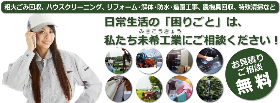 未希工業─粗大ごみの回収・処分は青森市の未希工業へ
