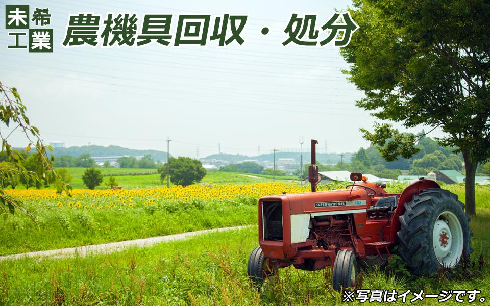 農機具買取・販売イメージ(大)